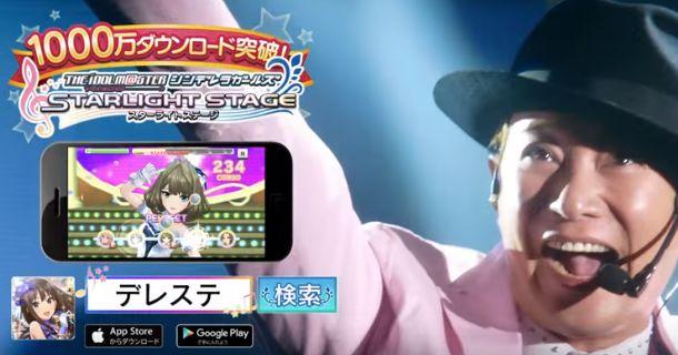 デレステ アイドルマスター 中居正広 アイドルマスターに関連した画像-01