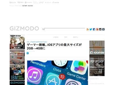 iOS iPhone メモリ アプリ 拡大 増量に関連した画像-02