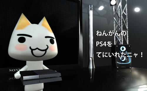 PS4 プレゼントに関連した画像-01