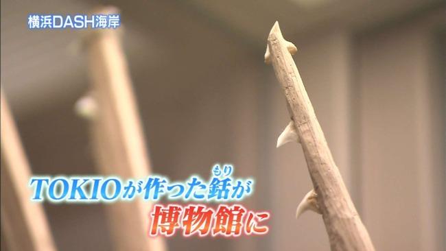 TOKIO 博物館 銛 鉄腕ダッシュ 歴史 横浜市歴史博物館に関連した画像-06