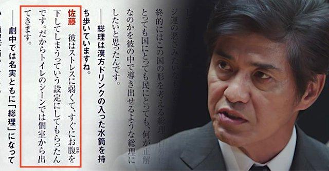 佐藤浩一 空母いぶき 総理大臣役 安倍総理 揶揄 下痢に関連した画像-01