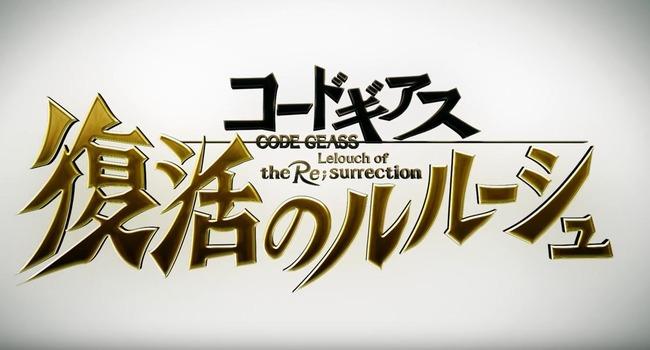 完全新作映画 コードギアス 復活のルルーシュ 映画 に関連した画像-01
