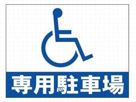障害者 駐車 制裁に関連した画像-01