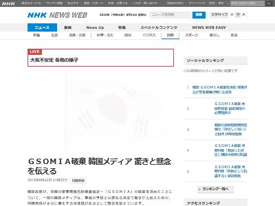 GSOMIA 破棄 韓国メディア 驚き 懸念に関連した画像-02