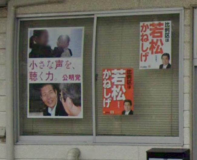 アベノマスク 受注 ユースビオ 非公表 公表 会社 福島県 公明党に関連した画像-07