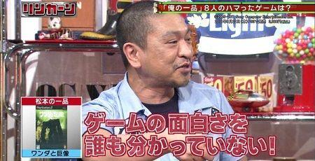 松本人志 ゲーム 高嶋ちさ子 破壊 教育に関連した画像-01