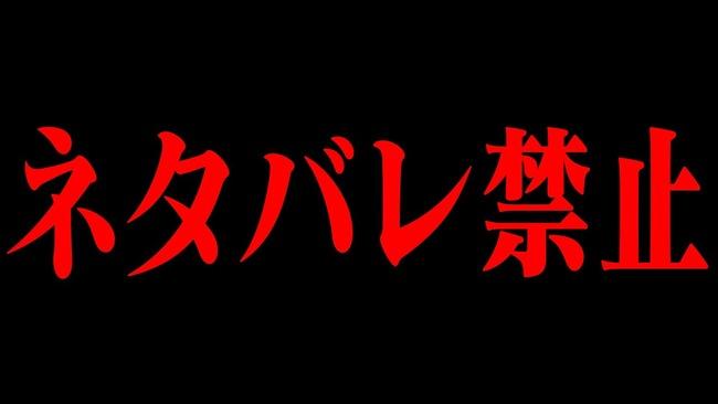 ネタバレ ゲーム実況 配信 コメント 視聴者に関連した画像-01