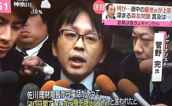 作家・菅野完氏が突然ツイッター永久凍結! ネットの声「TwitterJPは理由を開示する義務がある」「凍結されて当然」など
