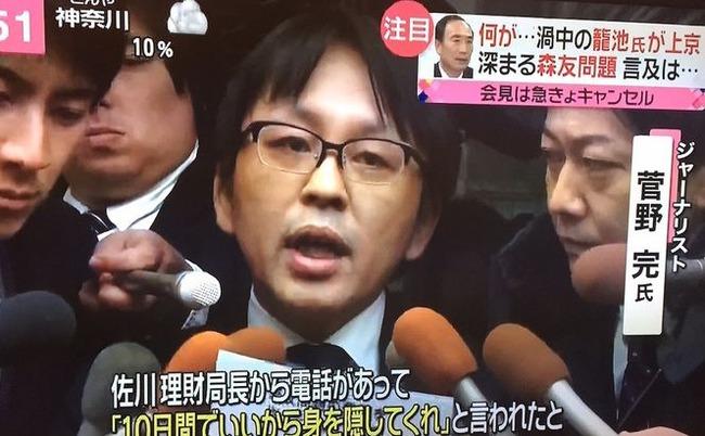 作家・菅野完氏が突然ツイッター永久凍結! ネットの声「TwitterJPは理由を開示する義務がある」「凍結されて当然」など