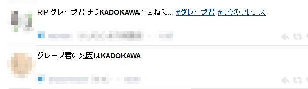 けもフレ けものフレンズ グレープ君 死 カドカワ 角川 KADOKAWA に関連した画像-06