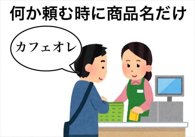 コンビニ 店員 嫌われる行為 4選に関連した画像-03