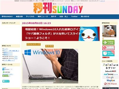 ウィンドウズ10 Windows10 スライドに関連した画像-02