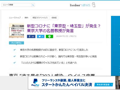 新型コロナウイルス 東京型 埼玉型 変種 ウイルス 感染者に関連した画像-02