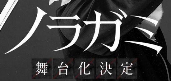 ノラガミ 舞台化 鈴木拡樹に関連した画像-01