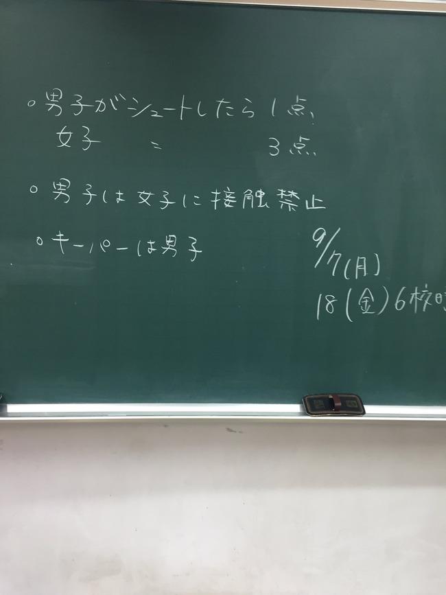 高校生 ツイッター 高校 球技 ルール 男女差別に関連した画像-02