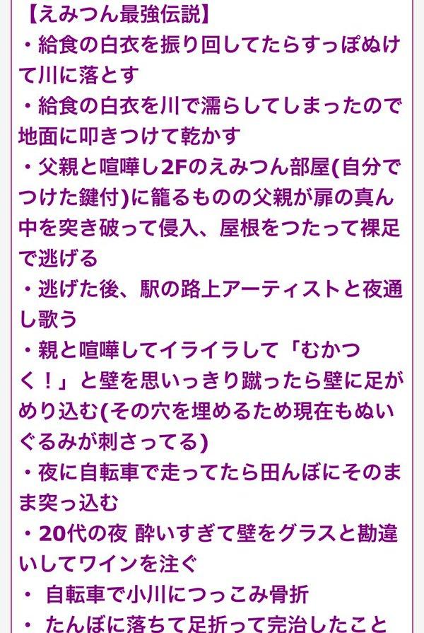 ラブライブ! 新田恵海 μ's 南條愛乃 えみつん 最強伝説 武勇伝 神つんに関連した画像-02
