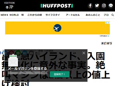 富士急ハイランド 入園料 無料 アトラクション 値上げに関連した画像-02