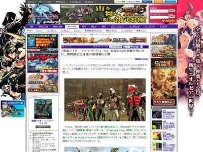 仮面ライダー バトライド・ウォー2 徳川吉宗に関連した画像-01