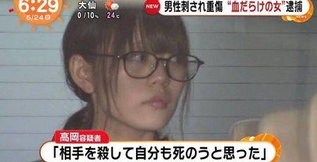 高岡由佳 新宿ホスト殺人未遂 メンヘラ ホスト 復活 復帰 包丁に関連した画像-01