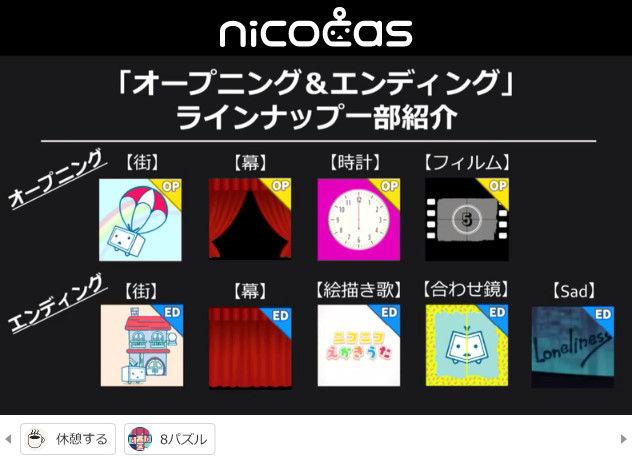 ニコニコ動画 クレッシェンド 新サービス ニコキャスに関連した画像-62