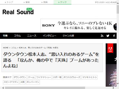 松本人志 ハマったゲーム ファミコン PS プレステ 天誅に関連した画像-02