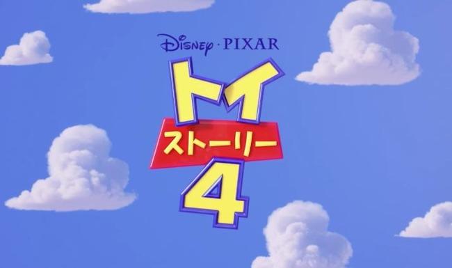 『トイ・ストーリー4』 日本公開が2019年7月に決定!新キャラの映像きたぁあああああ