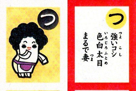 香川 うどんかるた クレームに関連した画像-01