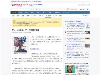 グリー LINE ゲーム スマートフォン スマホ 天野喜孝 追憶の青に関連した画像-02