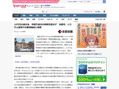 京都市 10万円給付 時期 不透明に関連した画像-02