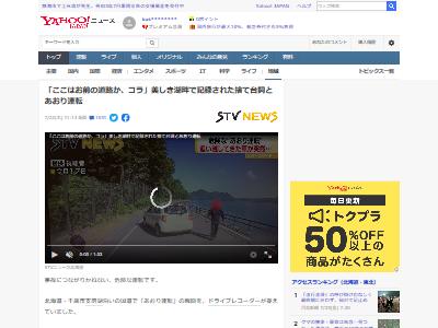 煽り運転 道路 北海道 ドライブレコーダーに関連した画像-02