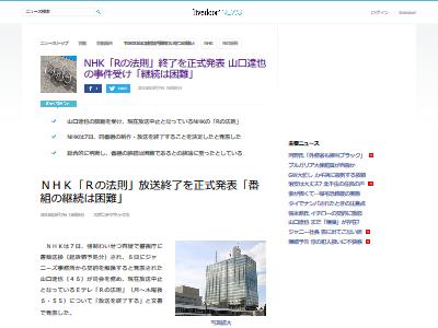 NHK Rの法則 放送終了に関連した画像-02
