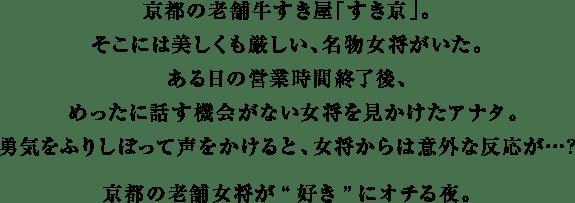 ドミノ・ピザ 恋愛ゲーム 女将 好き★妬き♥おかみ スキヤキングに関連した画像-04