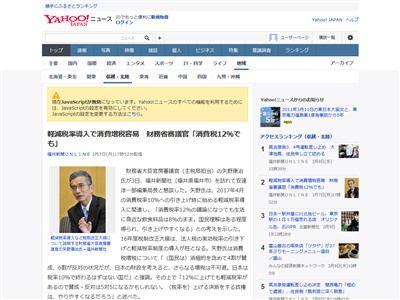 財務省審議官 矢野康治 軽減税率 消費税 12% 国民 政府に関連した画像-02