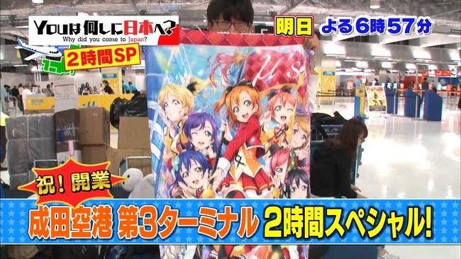 ラブライブ! YOUは何しに日本へ? 外国人に関連した画像-02