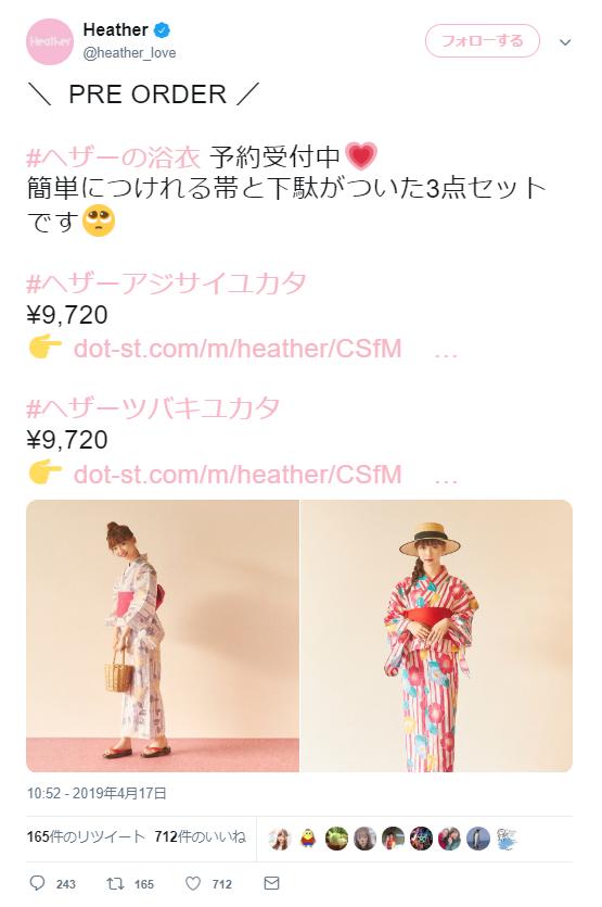NGT48 荻野由佳 ファッションブランド Heather 非難殺到に関連した画像-03