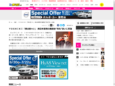 YOSHIKI XJAPAN 西日本豪雨 寄付 義援金 売名 に関連した画像-03
