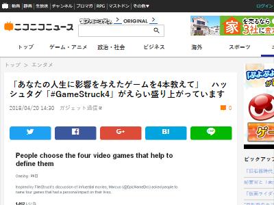 #GameStruck4 #FilmStruck4 人生 影響 ゲーム Twitter ツイッター タグに関連した画像-02