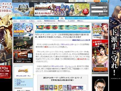 ポケモン ポケットモンスター シリーズ 世界累計販売本数 2億本 に関連した画像-02