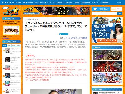 PSO2 ファンタシースターオンライン2 ぷそ2 SEGA セガ 炎上 に関連した画像-03