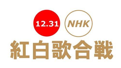紅白歌合戦 梶裕貴 花澤香菜に関連した画像-01