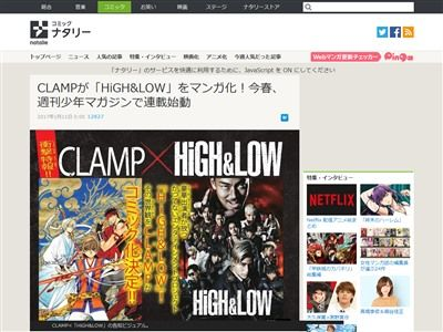 EXILE CLAMP HiGH&LOWに関連した画像-02