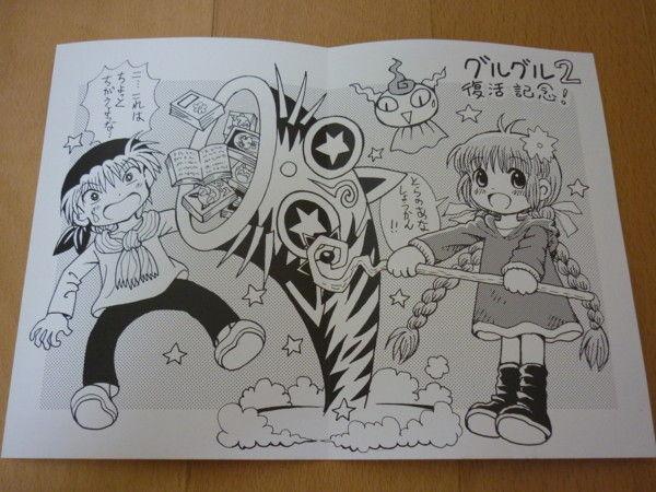 国内外 ファンタジー 魔法陣 水木しげる 日本 発明に関連した画像-04