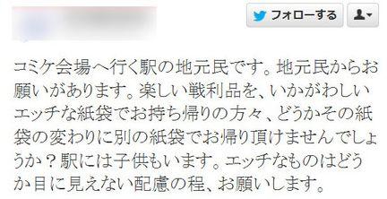 オタク 表現規制 反対 コミケ 下品 エロ 紙袋 東京都 迷惑に関連した画像-02