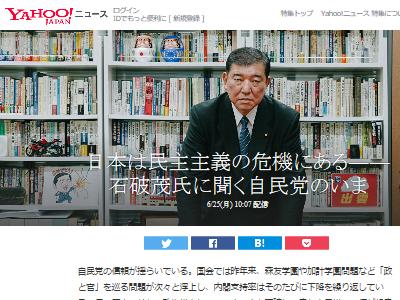 石破茂 自民党 メディア 新聞 テレビに関連した画像-02