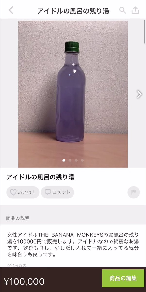 アイドル 風呂 残り湯 販売 10万円に関連した画像-02