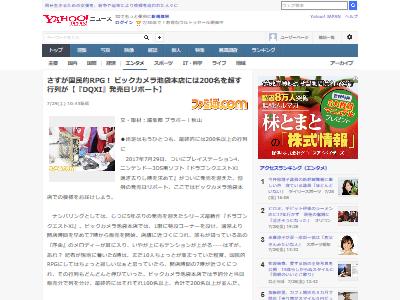 ドラゴンクエスト11 ドラクエ ソフト 購入比率 PS4版 3DS版に関連した画像-02