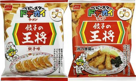 餃子の王将 ベビースターラーメン お菓子に関連した画像-01