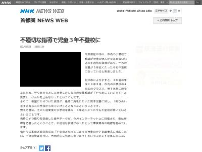 千葉県 松戸市 小学校 教諭 児童 けんか 止めないに関連した画像-02