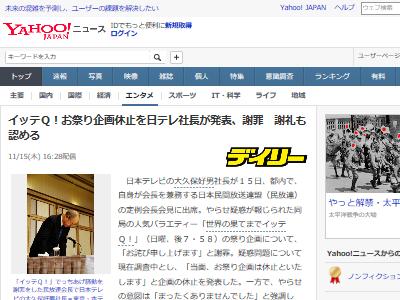 イッテQ 祭り ヤラセ 捏造 社長 謝罪に関連した画像-02
