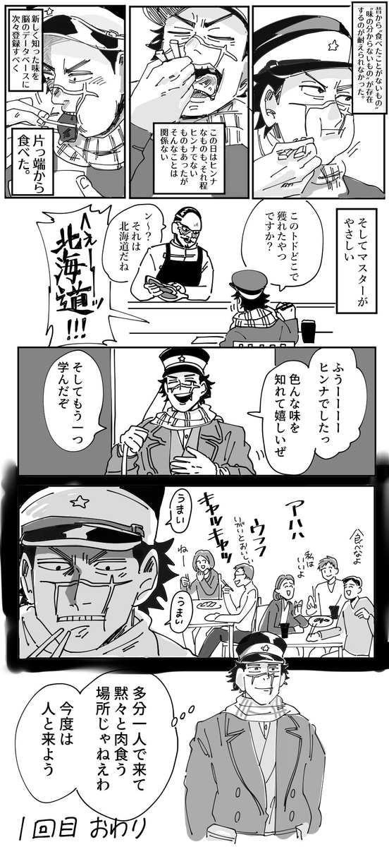 ゴールデンカムイ リス 珍獣屋 おっさんレンタルに関連した画像-02